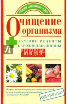 Очищение организма. Лучшие рецепты народной медицины от А до Я - Таисья Федосеева