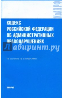 Кодекс РФ об административных правонарушениях на 05.11.09