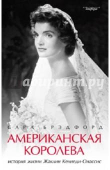 Американская королева: История жизни Жаклин Кеннеди-Онассис - Сара Брэдфорд