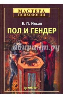 Пол и гендер - Евгений Ильин