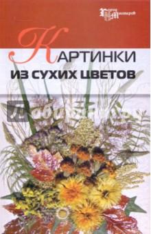 Картинки из сухих цветов - Ирина Шкицкая
