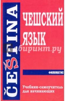 Чешский язык. Учебник-самоучитель для начинающих - Малирж, Копецкий, Лонгауэрова, Порак, Шнидр, Шкарда