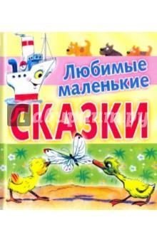 Любимые маленькие сказки - Бианки, Маршак, Остер
