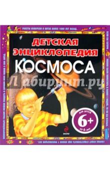 Детская энциклопедия космоса - Джон Фарндон