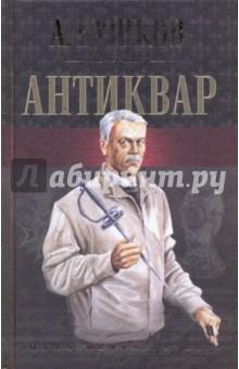 Антиквар: Антиквар, Последняя пасха императора, Сокровище антиквара - Александр Бушков
