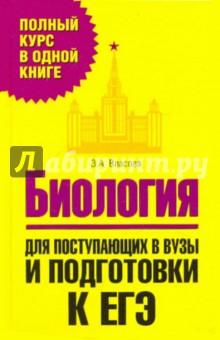 Биология. Для поступающих в вузы и подготовки к ЕГЭ - Зинаида Власова