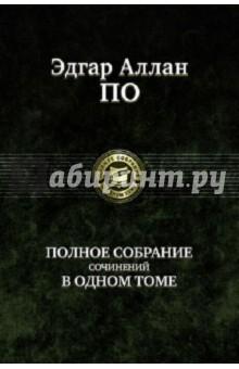Полное собрание сочинений в одном томе - Эдгар По