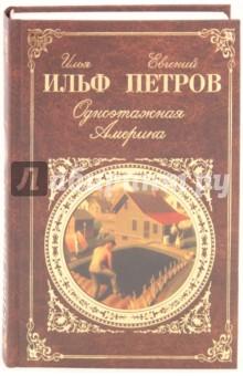 Одноэтажная Америка - Ильф, Петров