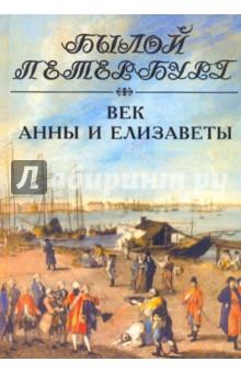 Век Анны и Елизаветы. Панорама столичной жизни - Яков Длуголенский