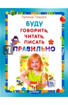 Буду говорить, читать, писать правильно - Галина Глинка