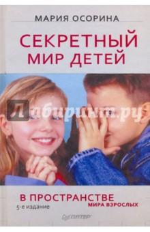 Мария Осорина - Секретный мир детей в пространстве мира взрослых. 5-е издание обложка книги