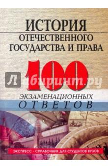 История отечественного госуд.и права: 100 экз.отв. - Татьяна Шатковская