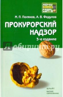 Прокурорский надзор: Конспект лекций - Поляков, Федулов