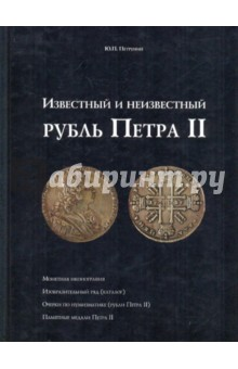 Известный и неизвестный рубль Петра II. - Юрий Петрунин