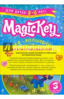 Magic Key: для детей 5-6 лет. Часть 3 (комплект из двух книг) - Елена Томилина