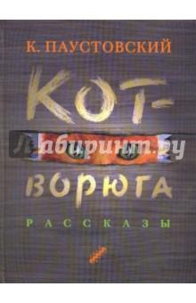Кот-ворюга - Константин Паустовский