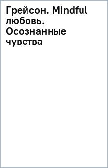 Грейсон. Mindful любовь. Осознанные чувства