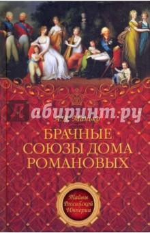Брачные союзы дома Романовых - Александр Манько