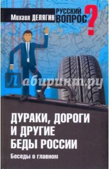 Дураки, дороги и другие беды России. Беседы о главном - Михаил Делягин