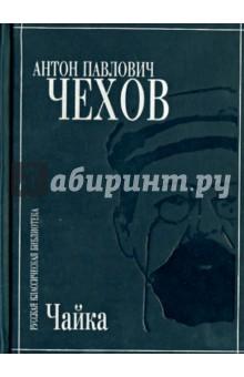 Чайка - Антон Чехов