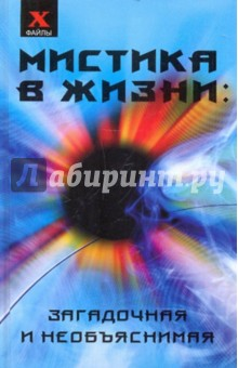Мистика в жизни: загадочная и необъяснимая - Николай Андрианов
