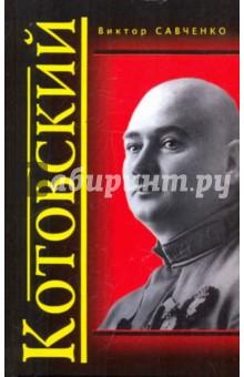 Котовский - Виктор Савченко