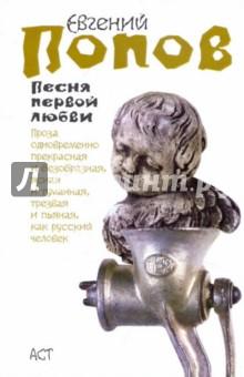 Песня первой любви - Евгений Попов