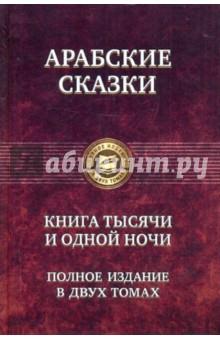 Арабские сказки. Книга тысячи и одной ночи. Полное издание в двух томах. Том 2
