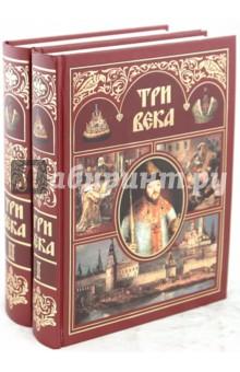 Три века. Россия от Смуты до нашего времени. В 2 томах