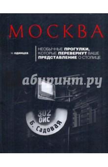 Москва: необычные прогулки - Николай Одинцев