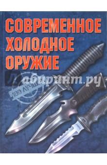 Современное холодное оружие - Вячеслав Ликсо