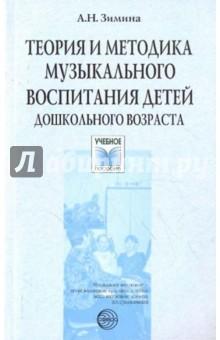 Книга-шпаргалка по теории и методике физвоспитания дошкольников