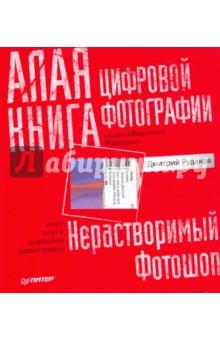 Алая книга цифровой фотографии - Дмитрий Рудаков