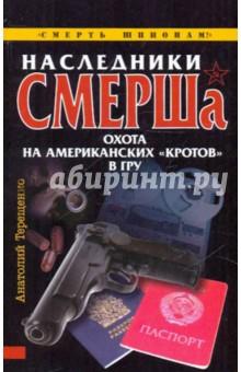 Наследники СМЕРШа. Охота на американских кротов в ГРУ - Анатолий Терещенко