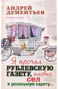 Я прочел рублевскую газету, словно сел в роскошную карету… - Андрей Дементьев