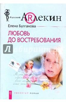 Любовь до востребования - Елена Булганова