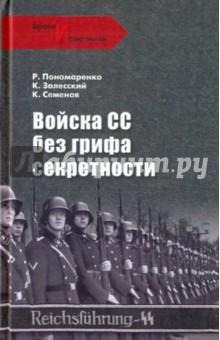 Войска СС без грифа секретности - Пономаренко, Залесский, Семенов