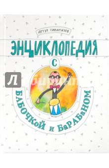 Артур Гиваргизов - Энциклопедия с бабочкой и барабаном обложка книги