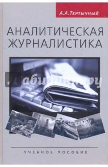 Аналитическая журналистика. Учебное пособие - Александр Тертычный