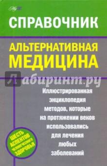 Купить Майя Пилкингтон: Альтернативная медицина ISBN: 978-5-17-060079-3
