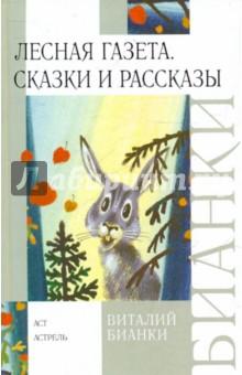 Лесная газета. Сказки и рассказы - Виталий Бианки
