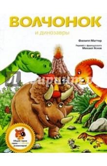 Волчонок и динозавры - Филипп Маттер