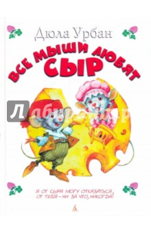 Все мыши любят сыр - Дюла Урбан