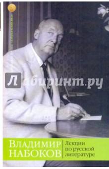 Владимир Набоков. Лекции по русской литературе. Издательство: Азбука, 2012 г.
