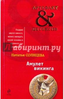 Амулет викинга - Наталья Солнцева