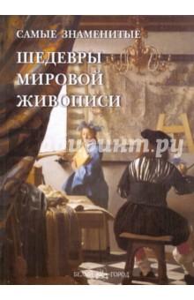 А. Голованова - Самые знаменитые шедевры мировой живописи обложка книги