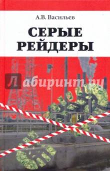 Серые рейдеры - Анатолий Васильев