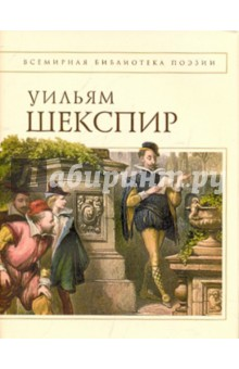 Лирика - Уильям Шекспир