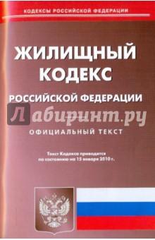 Жилищный кодекс Российской Федерации по состоянию на 15.01.2010 года