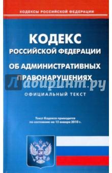 Кодекс Российской Федерации об административных правонарушениях по состоянию на 15.01.2010 года